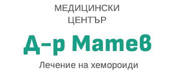 Лечение на хемороиди - Д-р Матев