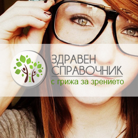 Офталмология, очни клиники и специалисти