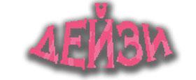 Логопедичен кабинет Дейзи