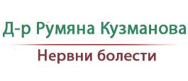 Д-р Румяна Кузманова - Специалист невролог