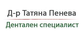д-р пенева