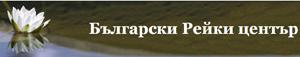 Български рейки център