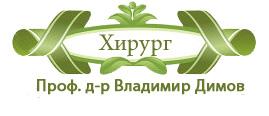 Проф. Д-р Владимир Димов