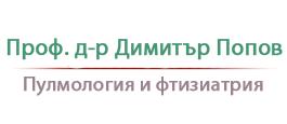 Проф. д-р Димитър Попов