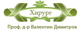 Проф. д-р Валентин Димитров