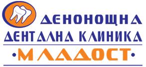 Денонощна Дентална Клиника МЛАДОСТ
