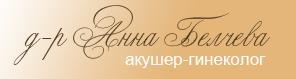 Д-р Анна Белчева