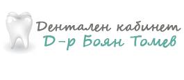 Стоматологичен кабинет Д-р Боян Томев