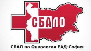 СБАЛ по Онкология - София