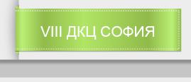 8 ДКЦ СОФИЯ