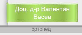 Доц. д-р Валентин Васев д.м.