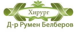 д-р белберов