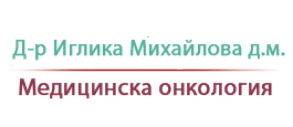 Д-р Иглика Михайлова дм  - Специалист онколог