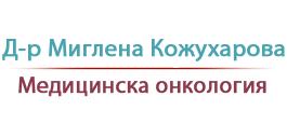 Д-Р МИГЛЕНА КОЖУХАРОВА – ОНКОЛОГ – ВАРНА