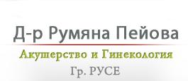 д-р румяна пейкова