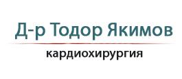 д-р Тодор Якимов