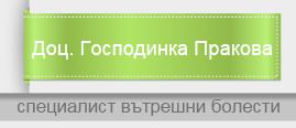 Д-р Велимир Медаров - Специалист вътрешни болести - Бургас