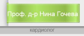 Проф. д-р Нина Гочева - Специалист кардиолог