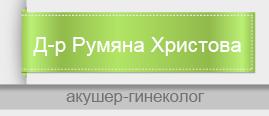 д-р Румяна Христова - Специалист акушер-гинеколог
