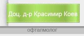 Доц. д-р Красимир Коев - Специалист офталмолог
