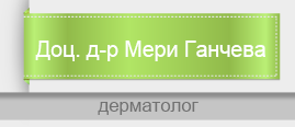 Доц. д-р Мери Ганчева - Специалист дерматолог