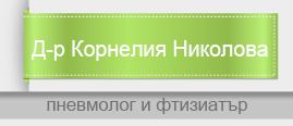 Д-р Корнелия Николова - Специалист пневмолог и фтизиатър