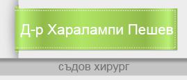 Д-р Харалампи Пешев - Специалист съдов хирург