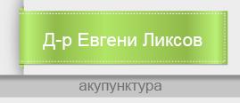 Д-р Евгени Ликсов - Специалист по акупунктура София