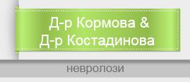 Д-р Кормова и Д-р Костадинова - Специалисти невролози - Пловдив
