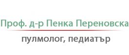 проф. перновска