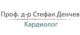 проф. стефан денчев