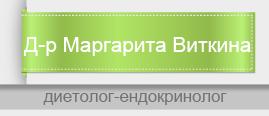 Д-р Маргарита Виткина - Специалист диетолог-ендокринолог