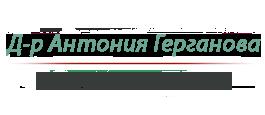 Д-р Антония Герганова - Специалист акушер-гинеколог