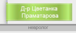 Д-р Цветанка Праматарова - Специалист невролог