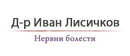Д-р Иван Лисичков - Специалист невролог
