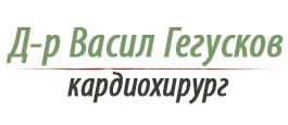 Д-р Васил Гегусков