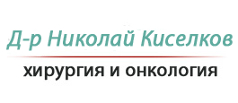 Д-р Николай Киселков  - Специалист онколог