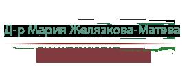 Д-р Мария Желязкова-Матева - Специалист невролог - Пловдив