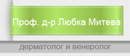 Проф. д-р Любка Митева, дм - Специалист дерматолог и венеролог