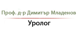 Специалист Уролог Проф. д-р Димитър Младенов