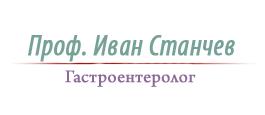 Проф. д-р Иван Станчев