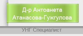 Д-р Антоанета Илиева Атанасова-Гужгулова - Специалист Уши-Нос-Гърло