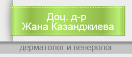 Доц. д-р Жана Казанджиева - Специалист дерматолог и венеролог - София