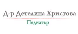 Д-р Детелина Христова – Специалист педиатър София