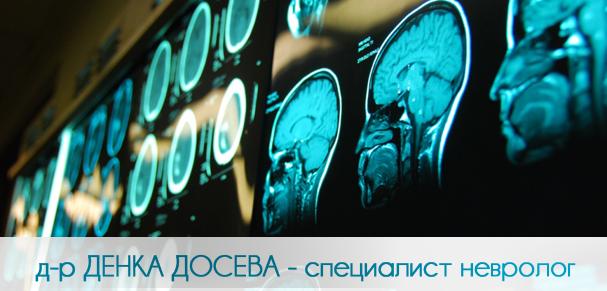 Д-р Денка Досева - Специалист Невролог