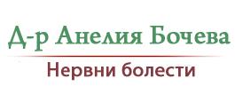 Д-р Анелия Бочева - Специалист невролог