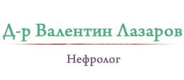 Специалист нефролог - Д-р Валентин Лазаров