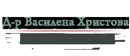 Д-р Василена Христова - Специалист хирург