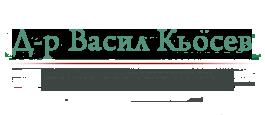 Д-р Васил Кьосев - Специалист хирург