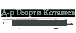 Д-р Георги Коташев - Специалист хирург
